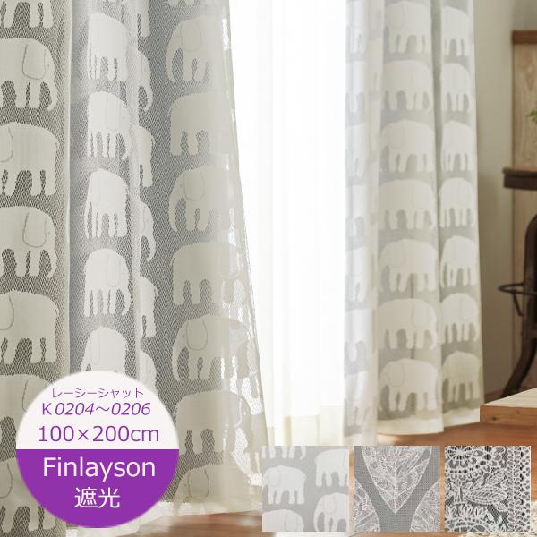 フィンレイソン レーシーシャット 巾100×丈200cm(1枚入) タイミレースII・エレファンティ・カイホ 遮光カーテン 花 柄 モダン レトロ モダン 遮光2級 一人暮らし カーテン ウォッシャブル カーテン 北欧 遮光