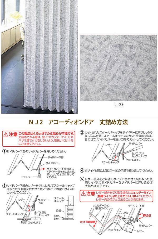 折叠门 NJ2 宽度 x 高度 190 厘米西幕 100 厘米