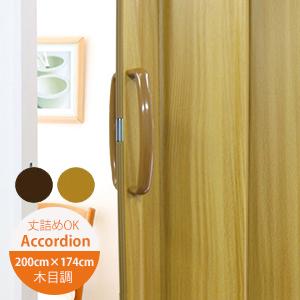 在庫限り アコーディオンドア 【規格サイズ】 木目調 幅200cm×高さ174cm アコーディオンカーテン