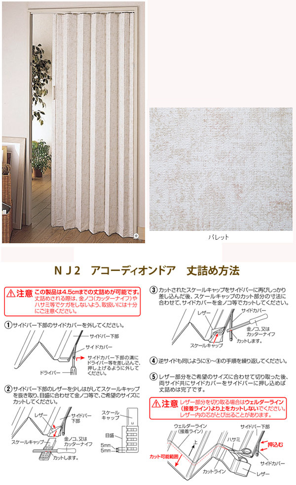 折门NJ2宽100cm×高200cm调色板折门隔开翻新Fournet手风琴窗帘