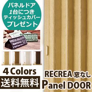 《全4色》パネルドア レクリエ 【オーダーサイズ】 窓なし フルネス (幅 11サイズ 高さ168~240cm) パネルドア オーダー パネルドア ホワイト 間仕切り