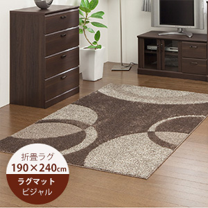 ラグマット ビジャル ブラウン 190cm×240cm  (折畳)