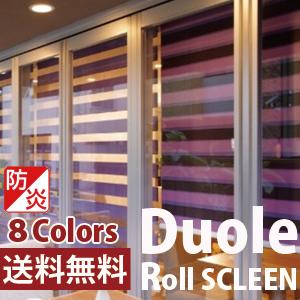 ロールスクリーン オーダー クエンテ デュオレ (防炎) 8色 タチカワブラインド ロールスクリーン ロールスクリーン ロールスクリーン ロールスクリーン