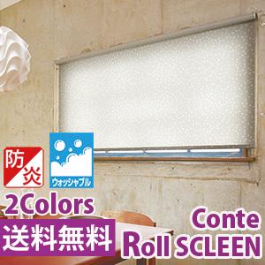 ロールスクリーン 【コンテ】 / TR2200/TR2201 洗える アシアト トーソー