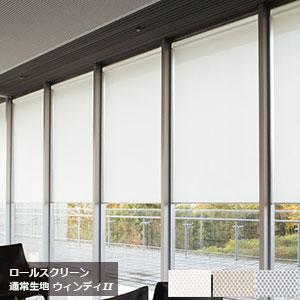 ロールスクリーン ウィンディII (幅広) タチカワブラインド ロールスクリーン オーダー 日本製