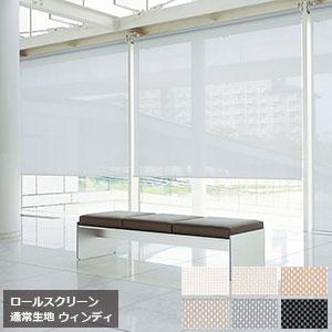 ロールスクリーン ウィンディ (幅広) タチカワブラインド ロールスクリーン オーダー 日本製