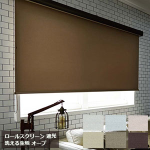 ロールスクリーン 遮光 オーブ 6色 (遮光2級~3級) 洗える TOSO