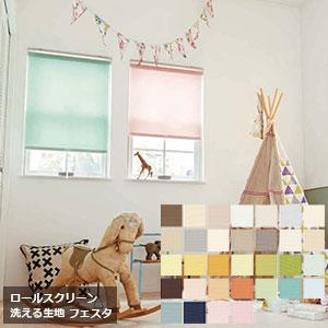ロールスクリーン 洗える フェスタII 【幅広】 ニチベイ ロールスクリーン オーダー 日本製