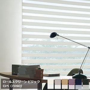 ビジック ロールスクリーン 【ビジック ライト/デコラ】 ロペ トーソー