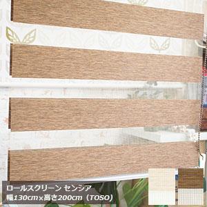 ロールスクリーン センシア 【規格サイズ】 幅130cm×高さ200cm (ナチュラルシリーズ) TOSO
