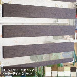 ロールスクリーン 調光 センシア 5色 【オーダーサイズ】 幅30~200cm×高さ30~240cm (ナチュラルシリーズ) TOSO