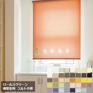 ロールスクリーン オーダー 小窓 日本メーカー新品 幅10~120cm 高さ10~240cm ロールカーテン 小窓用 40色 超歓迎された 日本製 TOSO サンプル無料 コルト