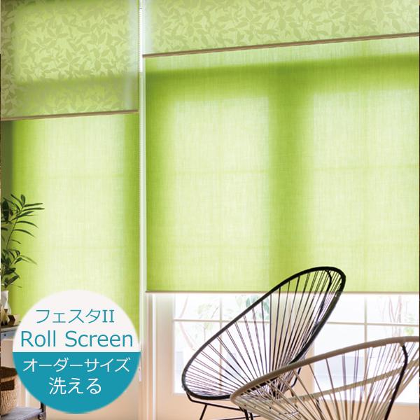 ロールスクリーン フェスタII 洗える ウォッシャブル仕様(幅30.5~270cm 高さ10~450cm)【幅広】 ニチベイ ロールスクリーン オーダー 日本製