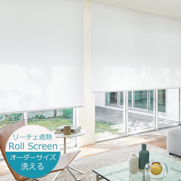 ロールスクリーン リーチェ遮熱 洗える ウォッシャブル仕様(幅30.5~270cm 高さ10~450cm)【幅広】 ニチベイ ロールスクリーン オーダー 日本製