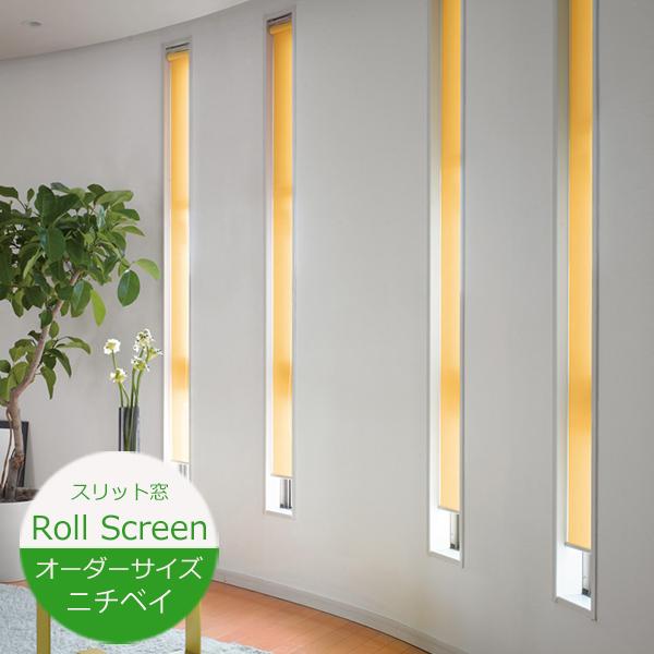 小窓 スリット窓 ニチベイの ロールスクリーンは製品幅が0.5cm単位で製作可能 ロールスクリーン OUTLET SALE オーダー スリット窓仕様 ニチベイ サンプル無料 現品 幅10~30cm 高さ10~230cm 日本製