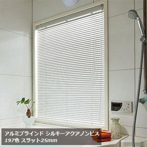 つっぱり式で壁に穴を開けずに取付できるノンビス アルミブラインド 浴室用 ビス不要 ブラインド つっぱり つっぱり式 日本産 オーダーサイズ スラット幅25mm シルキーアクア ノンビス ベーシック 店舗用 遮熱 送料無料(一部地域を除く) オフィス ツートン 採光 幅45cm~180cm 高さ11cm~180cmまで 減速降下機能RDSカラー パール
