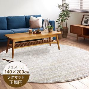シャギーラグ リュストル 140×200cm(正楕円) スミノエ  日本製 【リュストル】