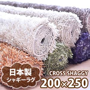 シャギーラグ スミトロン クロスシャギー 200×250cm 【CROSS SHAGGY】 スミノエ 日本製 北欧 ラグマット カーペット 3畳