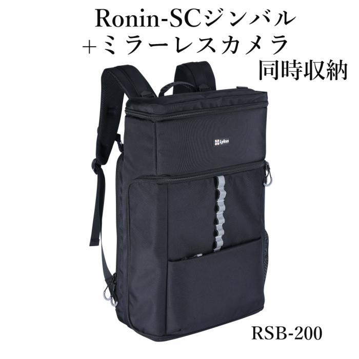 ローニン SC バッグ Lykus ライカス DJI Ronin-SC バックパック RSB-200 RS2 ミラーレスカメラ レンズ収納