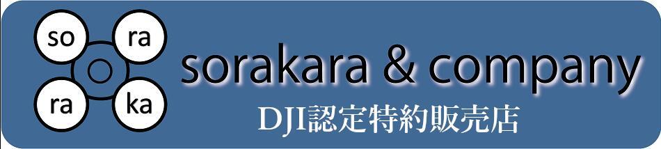 株式会社SORAKARA:Lykus(ライカス)専門店 DJIドローンやジンバルのお洒落なバックを販売中!