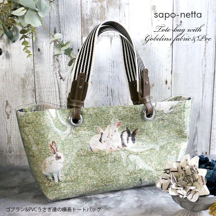 【sapo-netta サポネッタ】ゴブラン&PVCうさぎ達の横長トートバッグ/トートバッグ レディース 日本製 おしゃれ