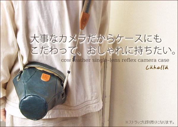 【Lahella】艶レザーの一眼レフ カメラケース~普通サイズ対応(L-24)/ラヘラ EOS kiss 牛革 本革 カメラケース 一眼レフ かわいい  10P29Aug16