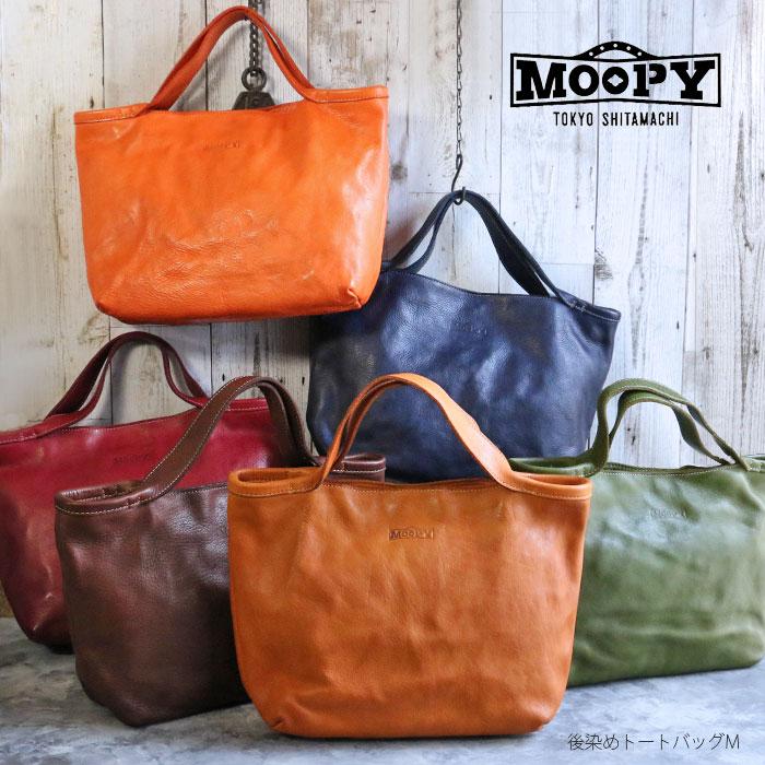 【MOOPY ムーピー】後染めトートバッグM/牛革 本革 レディース トート 普段使い MP-001