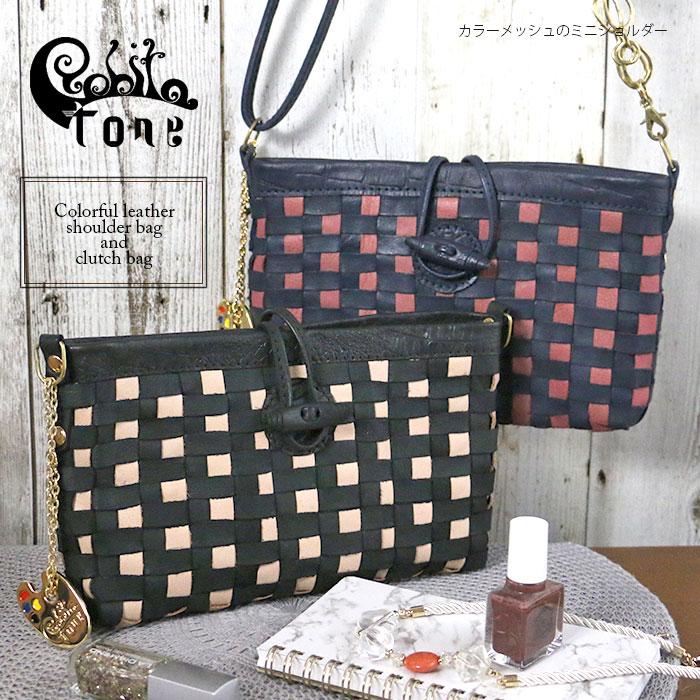 ロビタ 正規取扱店 送料無料 robita tone カラーメッシュのミニショルダー TN-081 3way 本革 レディース バッグ