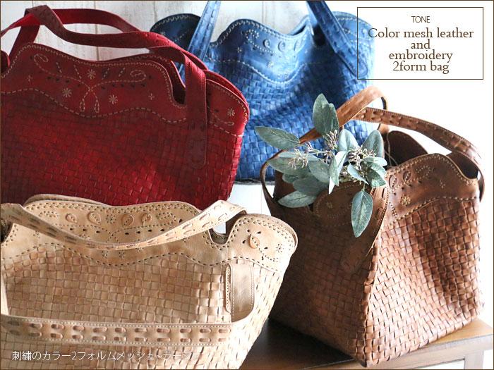 ロビタ トート robita tone フラワー刺繍のカラーメッシュトートバッグ~L 2フォルム バッグ 革 トートバッグ カジュアルバッグ 刺繍 たっぷり 本革 レディース
