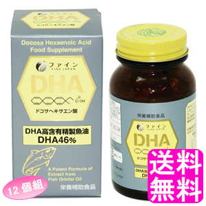 【送料無料】 DHA 150粒 【12個組】■ ファイン 栄養補助食品 ドコサヘキサエン酸 オメガ3脂肪酸 EPA 必須脂肪酸 中性脂肪 不飽和脂肪酸 α-リノレン酸 魚油 ソフトカプセル