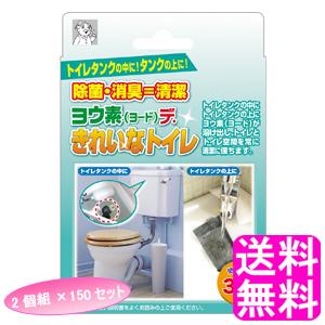 【送料無料】ヨウ素デ・きれいなトイレ 2個組 【150セット】■ アイスリー工業 ヨードデきれいなトイレ ヨウ素 消臭 除菌 トイレタンク 便器