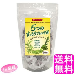【送料無料】 ティーブティック5つのすっきりブレンド茶 【18袋組】 ■ 日本緑茶センター Tea Boutipue 中国茶 台湾茶 日本茶 甜茶 ハーブティー
