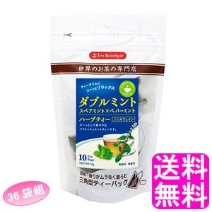 【送料無料】 ティーブティック スッキリハーブティー ダブルミント 【36袋組】 ■ 日本緑茶センター TeaBoutique スペアミント ダブルミント