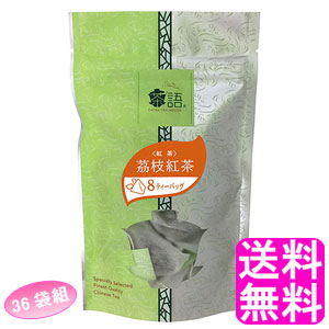 【送料無料】 茶語 ティーバッグ中国茶 茘枝紅茶(レイシコウチャ) 【36袋組】 ■ 日本緑茶センター CHINA TEA HOUSE お茶 紅茶 茶葉 贈り物 中国
