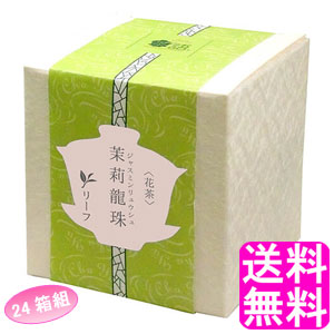 【送料無料】 茶語 BOX 茉莉龍数(ジャスミンリュウシュ) 【24箱組】 ■ 日本緑茶センター 高級中国茶 お茶 茶葉 贈り物