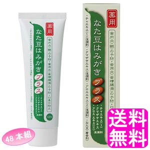 【送料無料】薬用 なた豆はみがきプラス 120g【48個組】 ■ プラセス製薬 ナタマメ 歯磨き粉