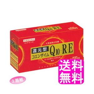 【送料無料】還元型コエンザイムQ10・R・E 【3箱組】 【一度開封後平たく再梱包商品】 ■ ロイヤルジャパン カネカ ビタミンE Q10 COQ10 Q11RE