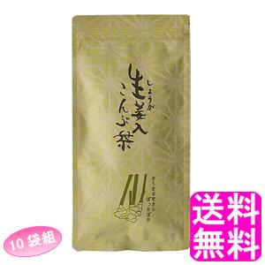 【送料無料】 生姜入こんぶ茶 【10袋組】 ■ 静香園 北海道産昆布 ノンカフェイン 角切り 昆布茶 お茶漬け しょうが