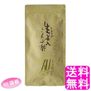 【送料無料】 生姜入こんぶ茶 【60袋組】■ 静香園 北海道産昆布 ノンカフェイン 角切り 昆布茶 お茶漬け しょうが