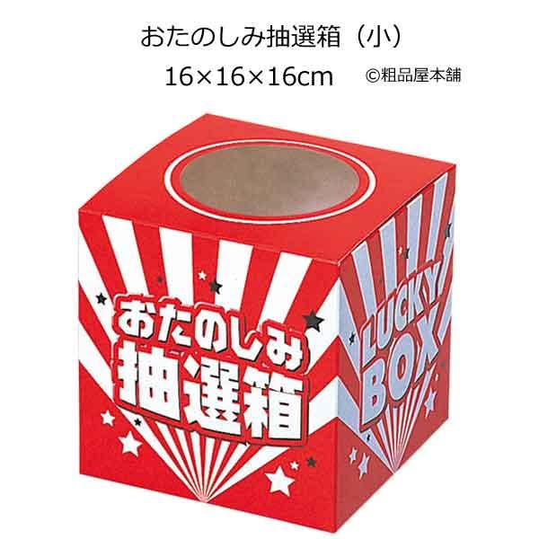 商店 抽選箱 抽選ボックス 小 18%OFF おたのしみ抽選箱
