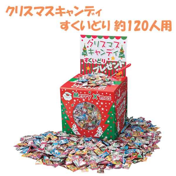 【クリスマス限定!すくいどりイベント】クリスマスキャンディすくいどり約120人用【送料無料(北海道・沖縄・離島除く)】【お菓子・販促品・子供会・幼稚園・保育園・クリスマス会・クリスマスパーティー・イベント景品】