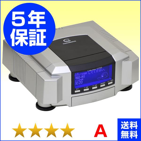 リブマックス12700【ココロカ】 程度A 5年保証 電位治療器 中古