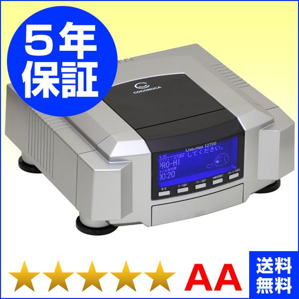 リブマックス12700【ココロカ】 程度AA 5年保証+1年保証 電位治療器 中古