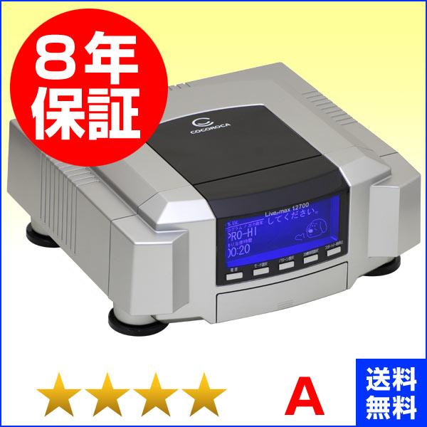 リブマックス12700【ココロカ】 程度A 8年保証+1年保証 電位治療器 中古