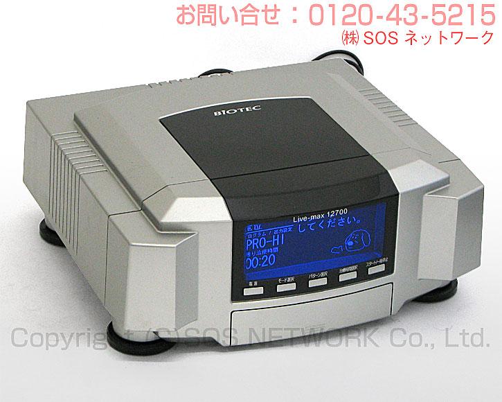 リブマックス12700 電位治療器 バイオテック製【中古】(Z) 9年保証付