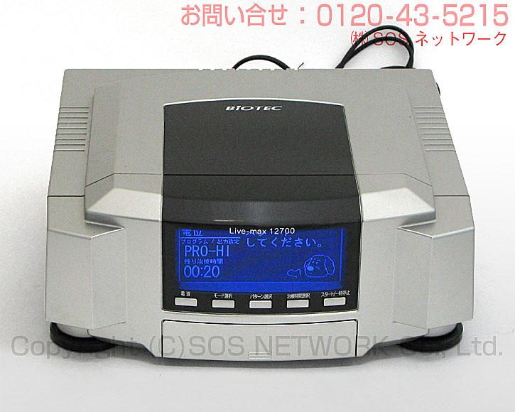 ココロカ リブマックス12700【電位治療器】【中古】(Z) 9年保証付