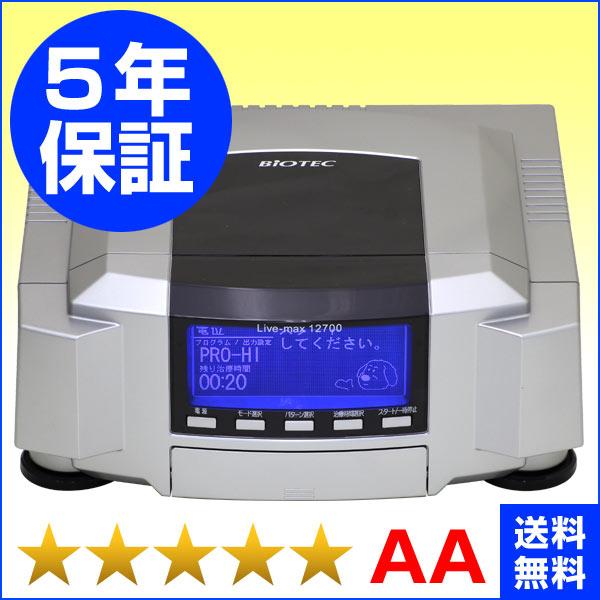 リブマックス12700(バイオテック製)★★★★★(程度AA)5年保証 電位治療器【中古】