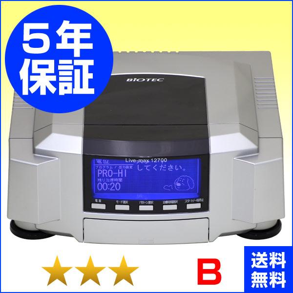 リブマックス12700(バイオテック製)★★★(程度B)5年保証+1年保証 電位治療器【中古】