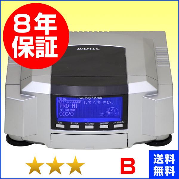 リブマックス12700(バイオテック製)★★★(程度B)8年保証 電位治療器【中古】+1年保証
