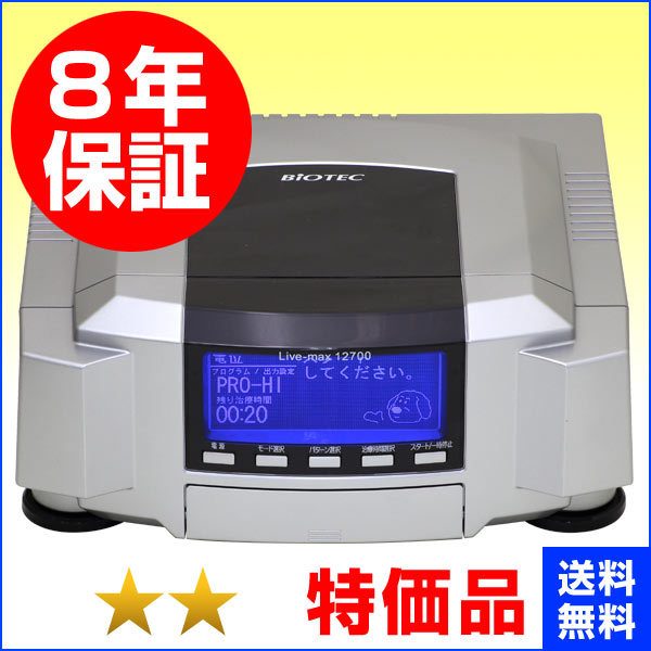 リブマックス12700(バイオテック製)★★(特価品)8年保証 電位治療器【中古】+1年保証